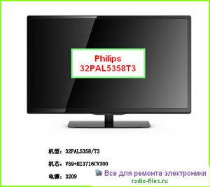 Philips 32PAL5358T3 Service Manual