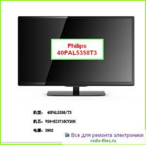 Philips 40PAL5358T3 Service Manual
