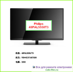 Philips 48PAL5558T3 Service Manual